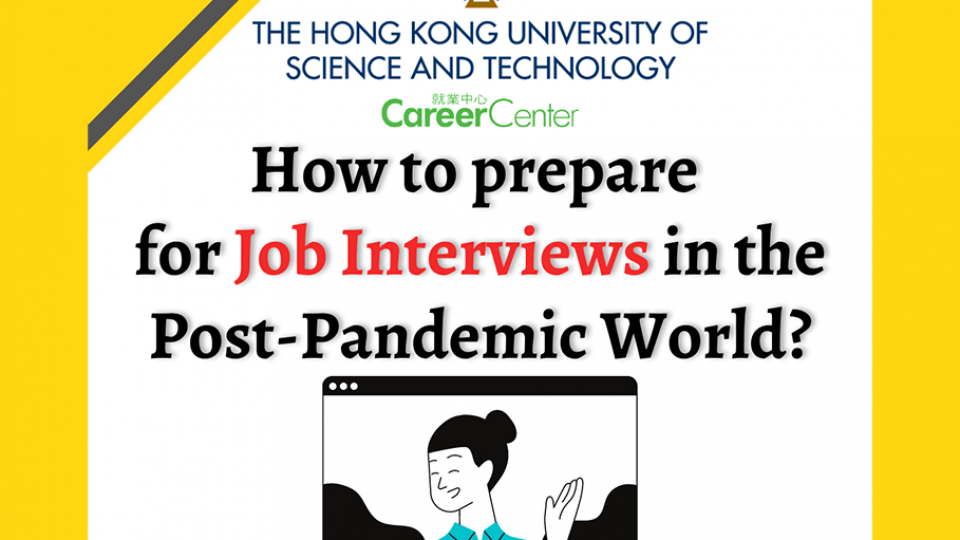 HKUST_How to prepare for Job Interviews in the Post-Pandemic World Poster_thumbnail