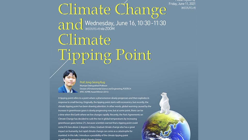 POSTECH_Global Climate Change_thumbnail