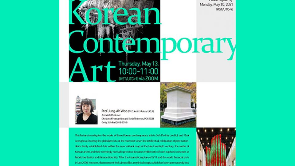 POSTECH_Korean Contemporary Art_thumbnail